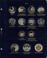 Комплект альбомов для юбилейных монет Украины (I, II и III том)+монета / страница 22 фото