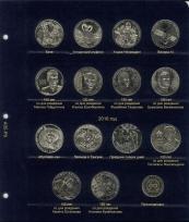 Альбом для юбилейных и памятных монет Республики Казахстан / страница 9 фото
