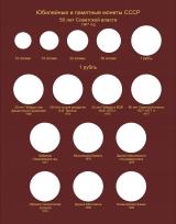 Альбом-книга для юбилейных и памятных монет СССР 1965-1991 гг. / страница 1 фото