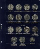 Комплект листов для монет Республики Казахстан 2016 года / страница 1 фото