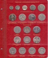 Альбом для юбилейных монет СССР и России 1965-1996 гг. / страница 1 фото