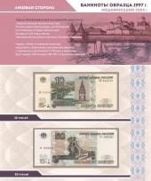 Альбом для банкнот Российской Федерации / страница 15 фото