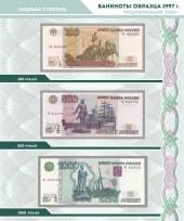 Альбом для банкнот Российской Федерации / страница 16 фото