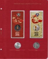 Альбом для юбилейных и памятных монет России в блистерах / страница 3 фото