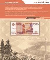 Альбом для банкнот Российской Федерации / страница 17 фото