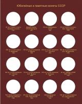 Альбом-книга для юбилейных и памятных монет СССР 1965-1991 гг. / страница 2 фото