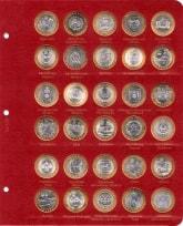 Альбом для юбилейных и памятных монет России (без монетных дворов) / страница 3 фото