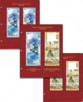 Лист для памятных банкнот Банка России, 100 рублей / страница 1 фото
