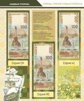 Альбом для банкнот Российской Федерации / страница 21 фото