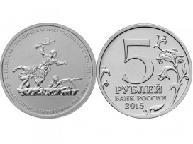 Набор монет 5 рублей 2015 год Освобождение Крыма (5 монет), UNC / страница 7 фото