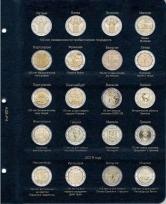 Альбом для памятных и юбилейных монет 2 Евро. Том II / страница 4 фото