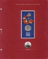 Альбом для юбилейных и памятных монет России в блистерах / страница 4 фото