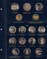 Комплект альбомов для юбилейных монет Украины (I, II и III том)+монета / страница 14 фото