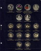 Комплект альбомов для юбилейных монет Украины (I, II и III том)+монета / страница 24 фото