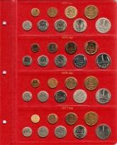 Альбом для монет СССР регулярного чекана 1961-1991 гг.  / страница 4 фото