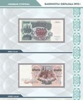 Альбом для банкнот Российской Федерации / страница 2 фото