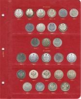 Альбом для монет периода правления императора Александра III (1881-1894 гг.) / страница 4 фото