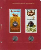 Альбом для юбилейных и памятных монет России в блистерах / страница 5 фото