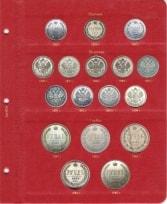 Альбом для монет периода правления императора Александра III (1881-1894 гг.) / страница 5 фото