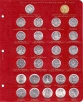Альбом для юбилейных и памятных монет России (без монетных дворов) / страница 5 фото