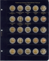 Комплект листов для юбилейных монет Польши 2 и 5 злотых / страница 2 фото