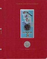 Альбом для юбилейных и памятных монет России в блистерах / страница 6 фото