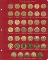 Альбом для юбилейных и памятных монет России (без монетных дворов) / страница 6 фото