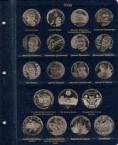 Альбом для юбилейных монет Украины: Том II (2006-2012 гг.) / страница 1 фото