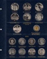 Альбом для юбилейных монет Украины: Том II (2006-2012 гг.) / страница 4 фото
