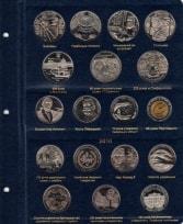 Альбом для юбилейных монет Украины: Том II (2006-2012 гг.) / страница 5 фото