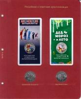 Альбом для юбилейных и памятных монет России в блистерах / страница 7 фото
