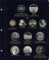 Альбом для юбилейных монет Украины: Том III 2013-2017 гг. / страница 6 фото