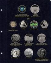Комплект альбомов для юбилейных монет Украины (I, II и III том)+монета / страница 27 фото