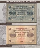Альбом для банкнот РСФСР / страница 7 фото