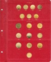 Альбом для монет Великого Княжества Финляндского в составе Российской Империи / страница 7 фото