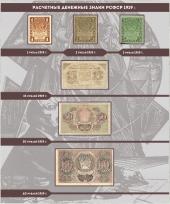 Альбом для банкнот РСФСР / страница 8 фото