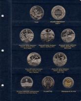Комплект альбомов для юбилейных монет Украины (I, II и III том)+монета / страница 18 фото