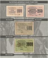 Альбом для банкнот РСФСР / страница 9 фото