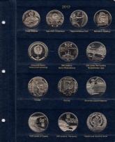 Комплект альбомов для юбилейных монет Украины (I, II и III том)+монета / страница 19 фото