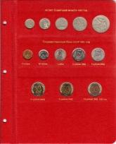 Альбом для монет СССР регулярного чекана 1961-1991 гг.  / страница 9 фото