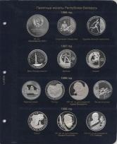 Альбом для памятных монет Республики Беларусь. Том I / страница 1 фото