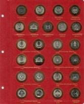 Альбом для юбилейных и памятных монет России  / страница 5 фото