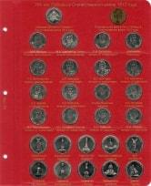 Альбом для юбилейных и памятных монет России  / страница 7 фото