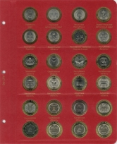 Альбом для юбилейных и памятных монет России  / страница 6 фото