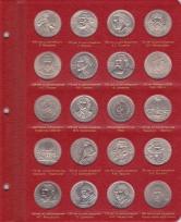 Альбом для юбилейных монет СССР и России 1965-1996 гг. / страница 2 фото