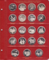 Комплект листов для монет молодой России / страница 2 фото