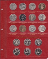 Альбом для юбилейных монет СССР и России 1965-1996 гг. / страница 3 фото