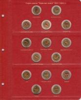 Альбом для юбилейных монет СССР и России 1965-1996 гг. / страница 7 фото
