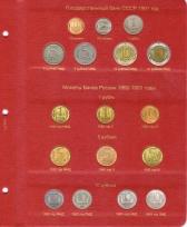 Альбом для монет России регулярного чекана с 1992 года / страница 1 фото