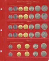 Альбом для монет России регулярного чекана с 1992 года / страница 3 фото